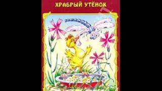Б. Житков «Храбрый утёнок»