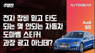 아우디 S5 도마뱀 스티커 과장 광고 아닌데? 전자 장비 믿고 타도 되는 몇 안되는 자동차
