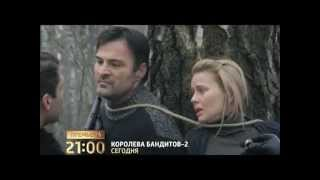 Анонс сериала Королева бандитов-2 (2014)