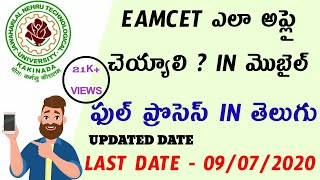 How To Apply EAMCET In Mobile || AP 2020 EAMCET Application Filling Way || In Telugu