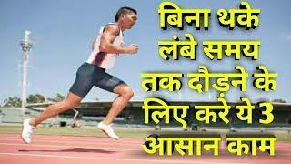 Running Tips बिना थके लम्बे समय तक दौड़ने के लिए करें ये आसान काम