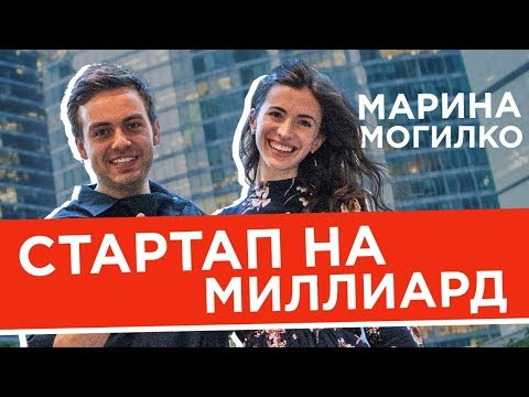 Марина Могилко. Стартап на миллиард рублей: LinguaTrip