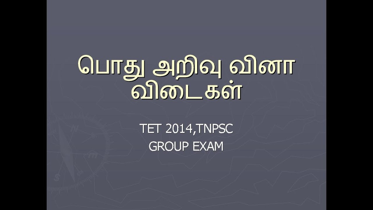 WORLD GENERAL KNOWLEDGE IN TAMIL PDF DOWNLOAD