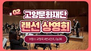 고양문화재단 랜선 상영회 - 브람스 교향곡 4번 e단조…