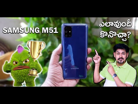 Samsung Galaxy M51 Full Review Pros and Cons in Telugu