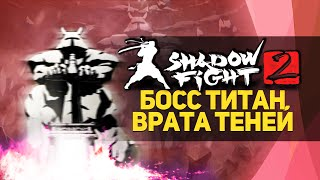 Shadow Fight 2 | Титан - Врата Теней - Прохождение