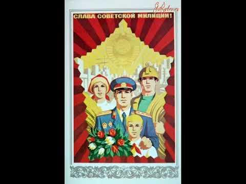 С днем советской милиции картинки для андроид