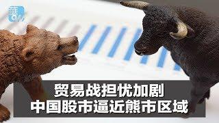 《今日點擊》紐時:中國股市跌入熊市 金融體系面臨挑戰(2018/07/01)