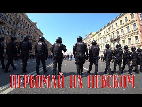 Полиция разогнала первомай в Петербурге | May Day In Saint-Petersburg