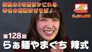 ラーメンWalker TV2 第128回(初回放送 2015年11月) 待望の2号店はシビ...