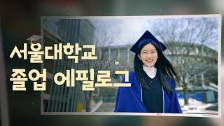 [에필로그] 서울대학교 제75회 전기 학위수여식 추억영…
