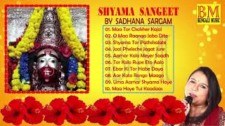 shyama-sangeet-sadhana-sargam--e0-a6-b6-e0-a7-8d-e0-a6-af-e0-a6-be-e0-a6-ae-e0-a6-be--e0-a6-b8-e0-a6-99-e0-a7-8d-e0-a6-97-e0-a7-80-e0-a6-a4--e0-a6-b8-e0-a6-be-e0-a6-a7-e0-a6-a8-e0-a6-be