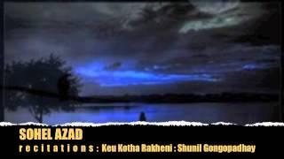 Bangla Kobita Abritti : Keu Kotha Rakheni : Shunil Gongopadhay : Abritti : Sohel AZAD