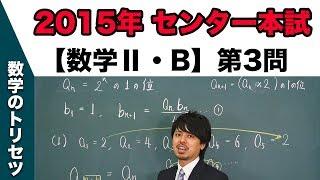 (旧)センター試験 2015年本試験 【数学Ⅱ・B】 第3問 数列
