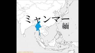 【国名覚え方シリーズ】日本の周辺アジアの国の鼻歌【地図イメージ版】【国名漢字一字入り】 スロー【じゅず学】