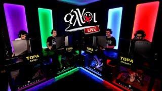 ΑΛΛΟΙ LIVE #1
