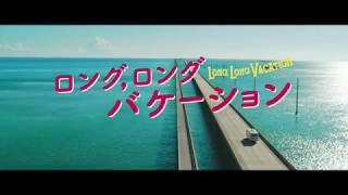ヘレン・ミレン×ドナルド・サザーランド アカデミー賞®俳優共演で贈る、最...