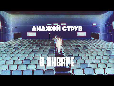 Диджей Струв - В январе (Премьера клипа, 2020)