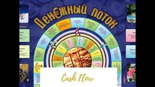 Игра Cash flow