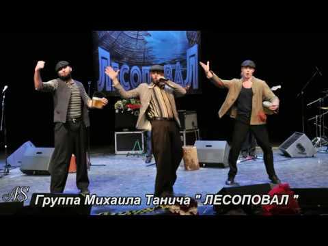 """Группа Лесоповал- Концерт в """" Золотом Кольце """" ( 2018 )"""