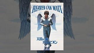 天国から来たチャンピオン(字幕版) thumbnail