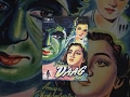 Daag 1952 || Old Full Hindi Movie | Dilip Kumar, Nimmi || Movies Heritage