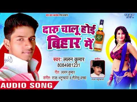 BHOJPURI TOP NEW SONG 2018 - Daru Chalu Hoi Bihar Me - Lalan Kumar - Bhojpuri Hit Songs 2018