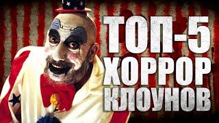 Топ-5 самых страшных фильмов о клоунах | Хоррор-обзор НСТ