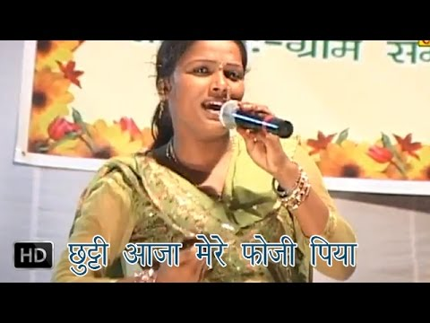 Chhutti Aaja Mere Foji Piya | छुट्टी आजा मेरे फौजी पिया  | Lalita Sharma | Haryanvi Ragni