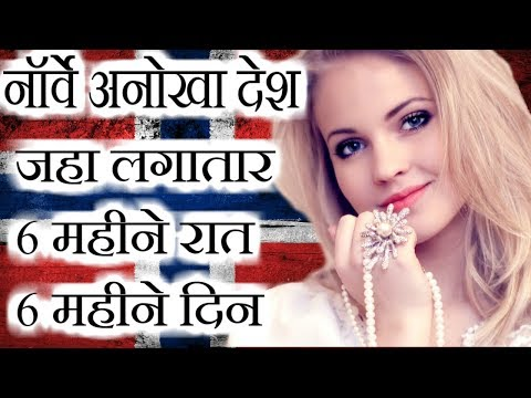 Norway facts in hindi | नार्वे देश | नार्वे देश में दिन और रात | Norway