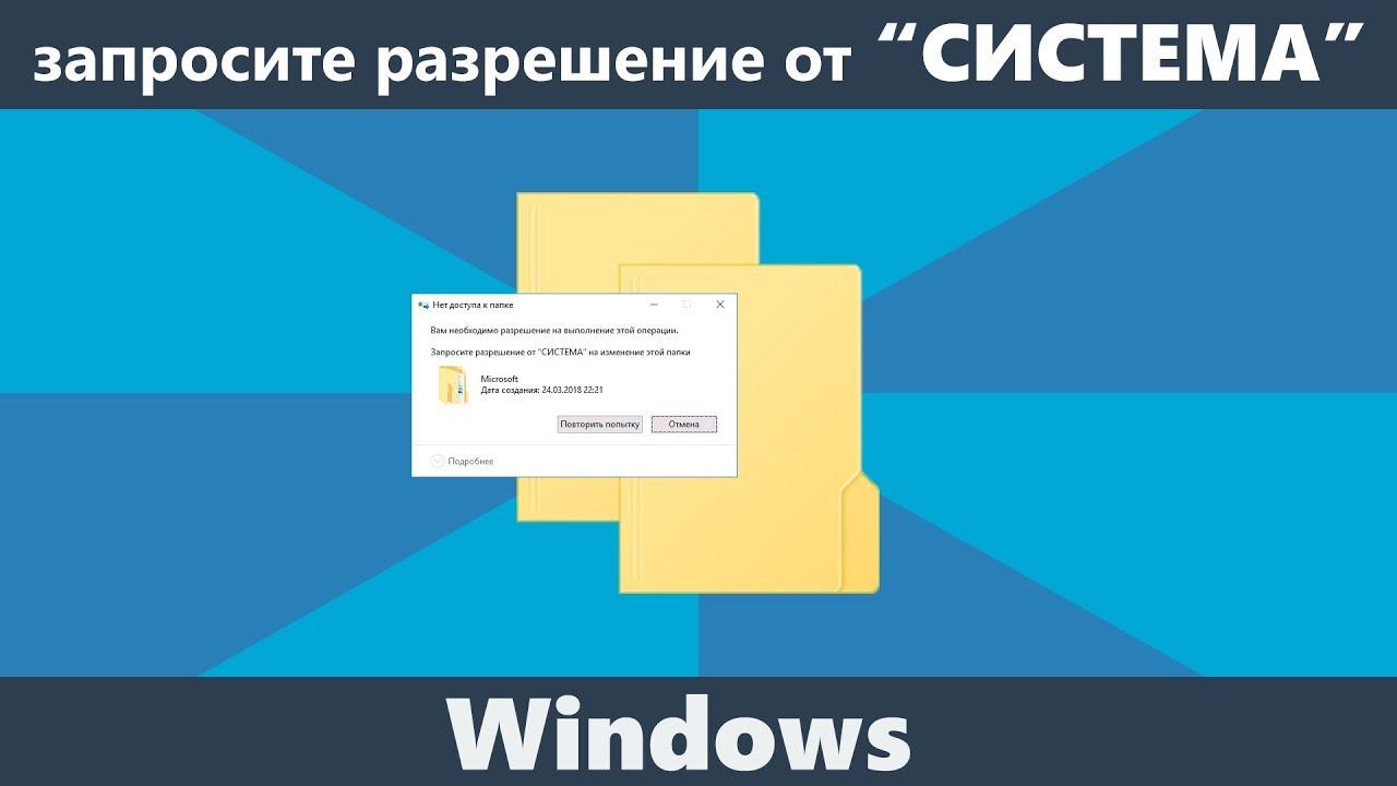 Запросите разрешение от «Система» на изменение этой папки при удалении