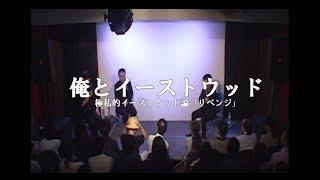 米粒写経 & 松崎健夫『俺とクリント・イーストウッド<リベンジ>』 thumbnail
