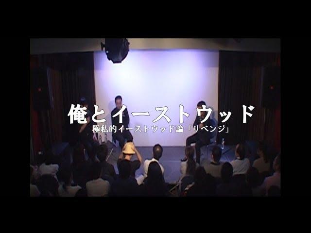 米粒写経 & 松崎健夫『俺とクリント・イーストウッド<リベンジ>』