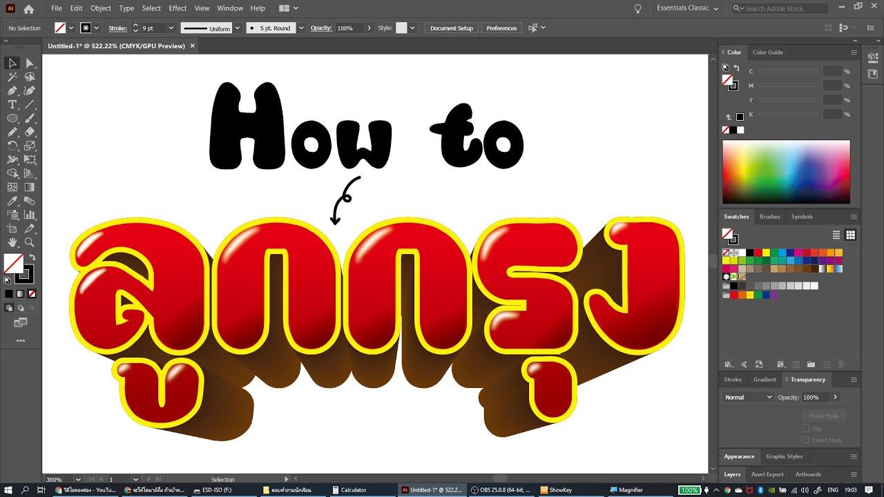 การทำตัวอักษรเหมือน 3 มิติ illustrator | ถามตอบ Gorra Design