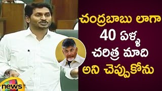 CM YS Jagan Controversial Comments Over Chandrababu Naidu Experience In Politics |#APAssemblySession