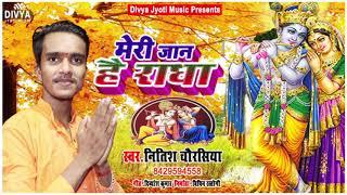 Nitesh Chaurasia का सुपर हिट श्याम भजन Meri Jaan Hain Radha मेरी जान है राधा