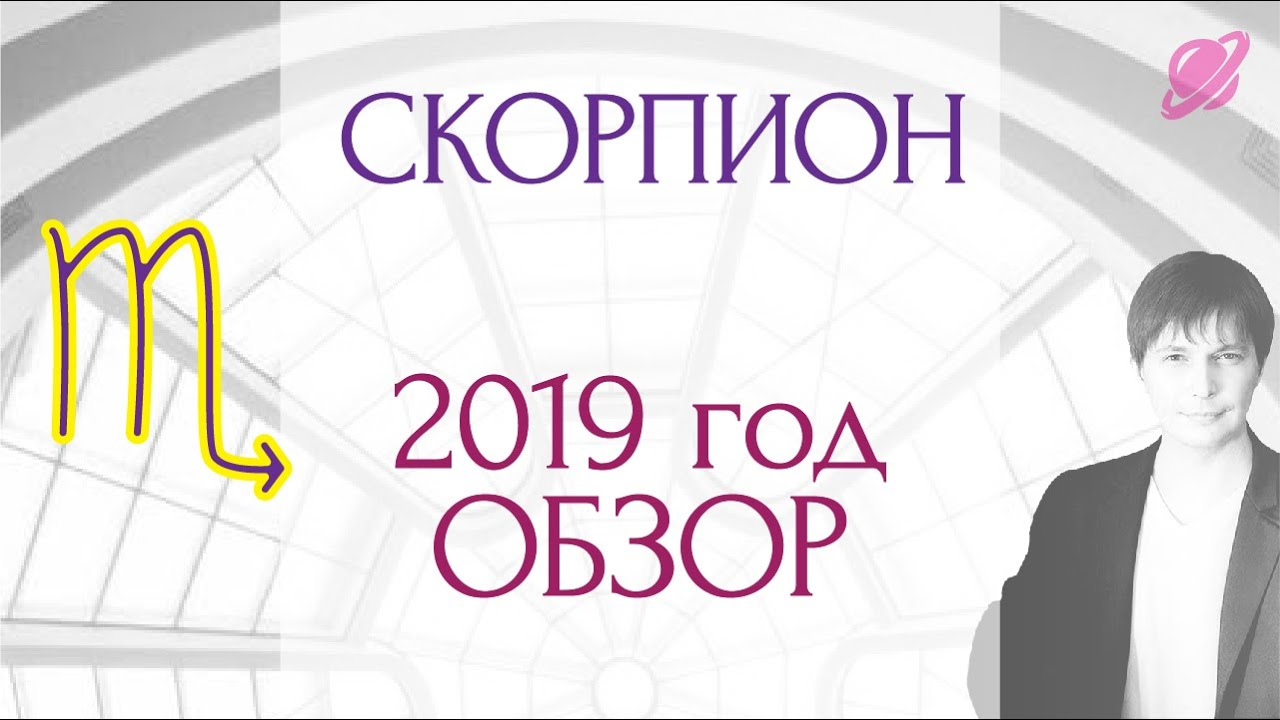 Гороскоп скорпион 9-13 октября 2019
