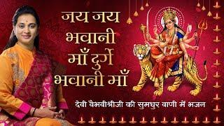 Jai Jai Bhavani Maa Ambe Bhavani Maa-Devi Vaibhavishriji | जय जय भवानी माँ- Hindi Bhajan Songs Video