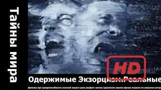 Popular Videos - Exorcism & Documentary Movies hd : Одержимые Экзорцизм Реальные кадры изгнания бес