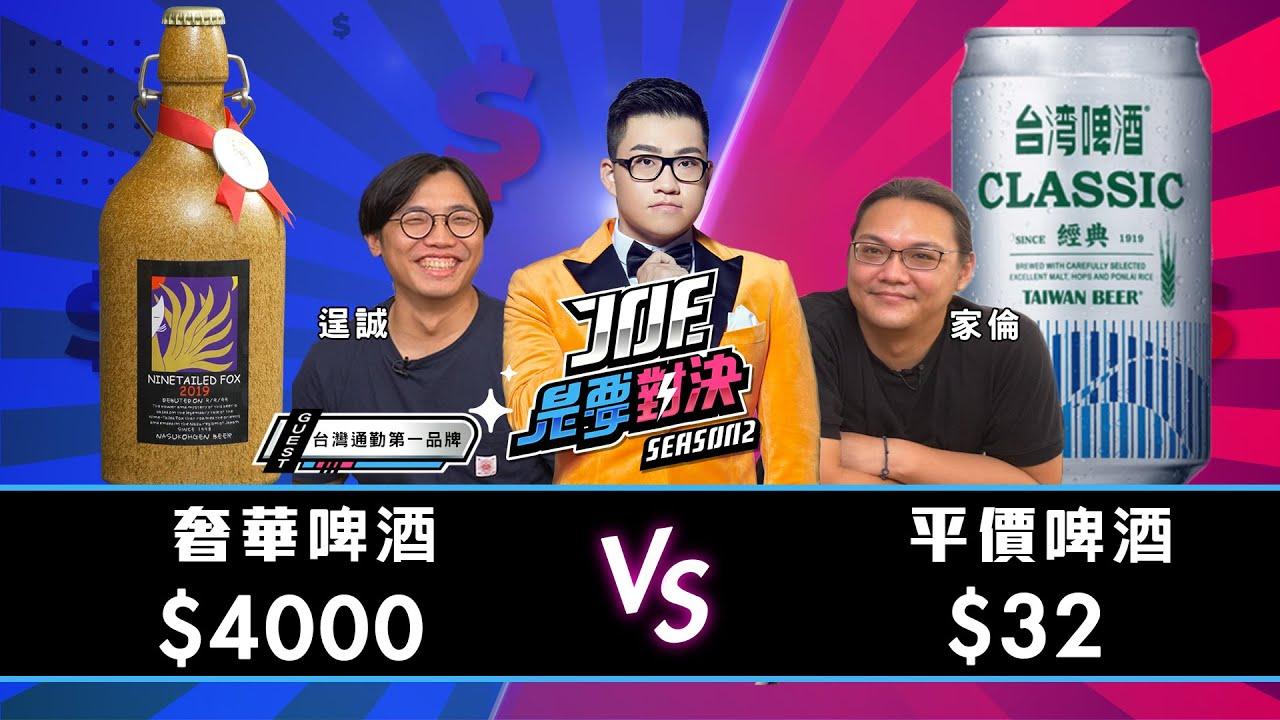 【Joeman】1瓶4000元的皇家啤酒對決1瓶32元的平價啤酒!【Joe是要對決S2】Ep59  ft.台灣通勤第一品牌
