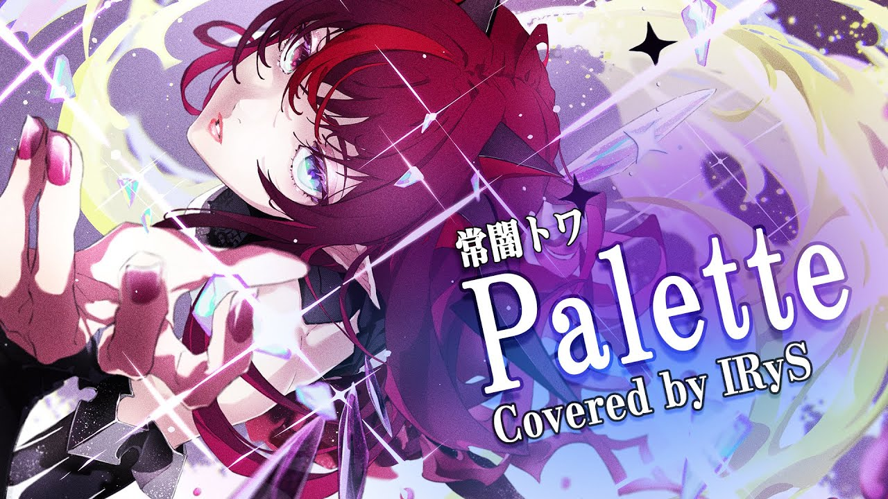 Download 【IRyS】Palette / 常闇トワ【COVER】