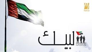 بالفيديو.. حسين الجسمى يهدى الشعب الاماراتى أغنية ' لبيك '
