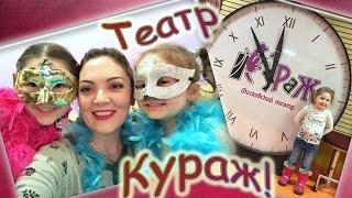 Интерактивное Новогоднее представление в театре Кураж!С детьми на Ёлке.