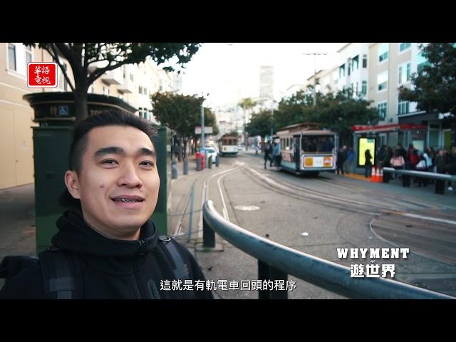 WHYMENT遊世界 三藩市 San Francisco 篇🇺🇸🌁 ep. 7 (上)
