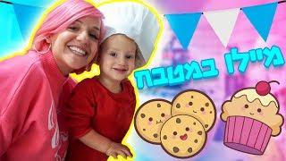 המסעדה של מיילו 🍪 עוגיות שוקולד צ'יפס מושלמות ובריאות! המתכון הסודי