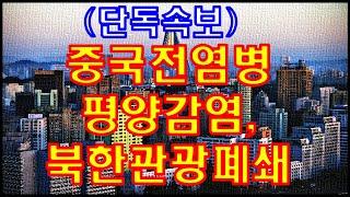 (단독긴급속보)중국 코로나 바이러스 평양감염, 북한관광폐쇄