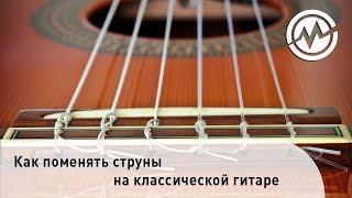 видео Как правильно поменять струны на гитаре