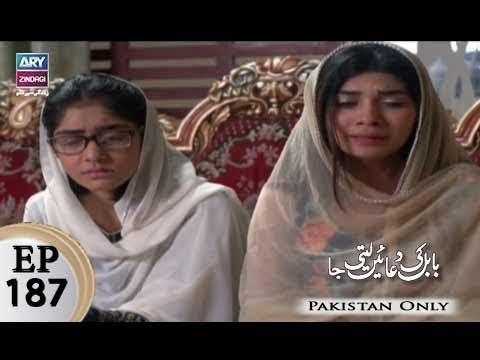 Babul Ki Duayen Leti Ja - Ep 187 - ARY Zindagi Drama