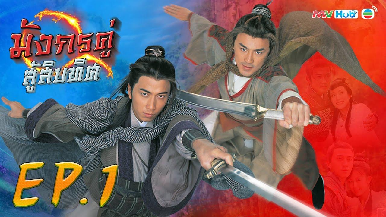 มังกรคู่สู้สิบทิศ ( TWIN OF BROTHERS ) [ พากย์ไทย ]  l EP.1 l TVB Thailand | MVHub l ซีรีส์จีน