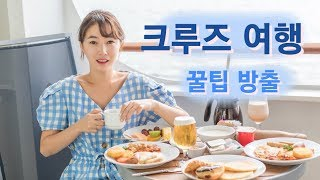 럭셔리 끝판왕 크루즈 여행 다녀왔어요 꿀팁 방출 feat. 로얄 캐리비안 크루즈